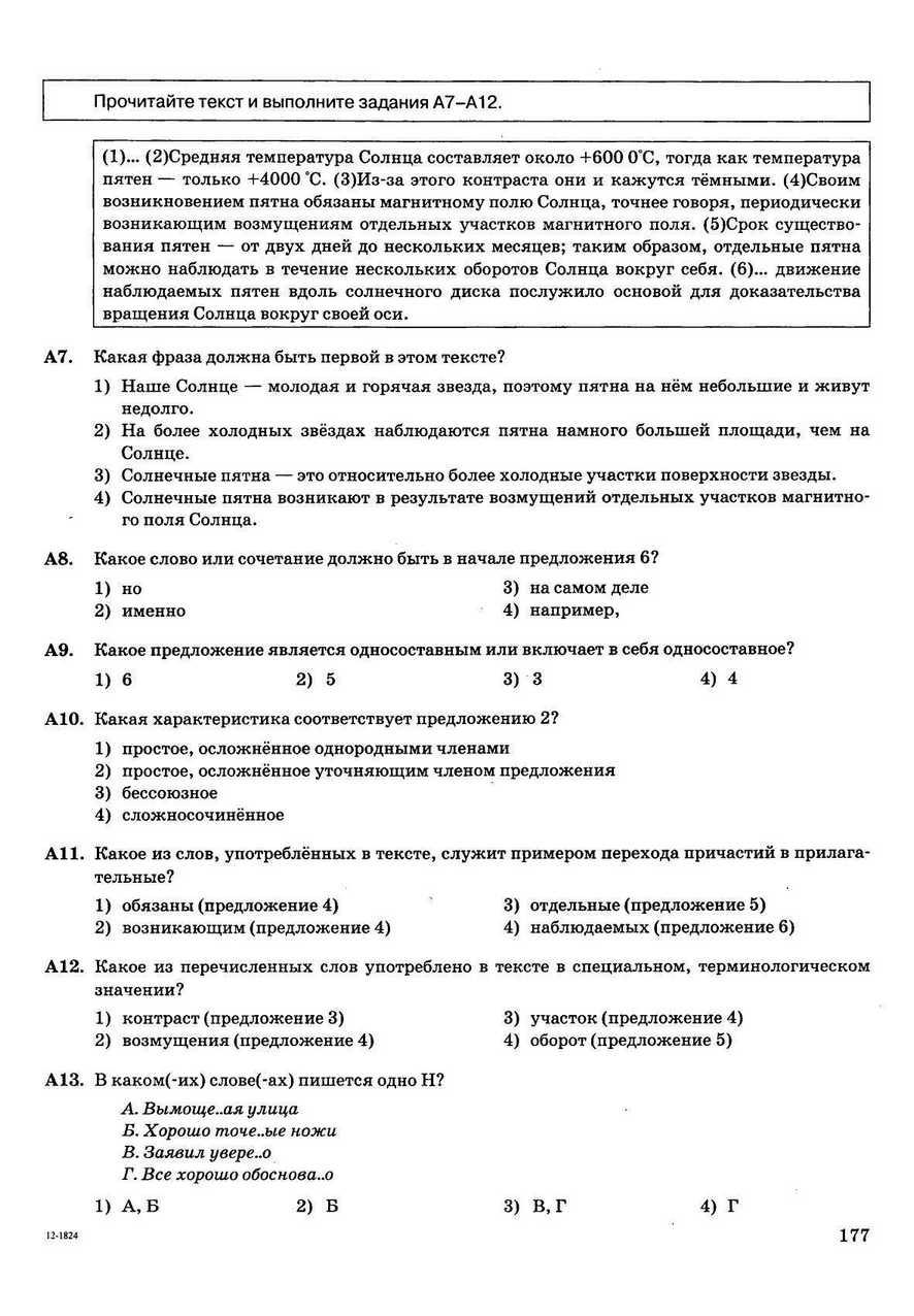 по русскому языку 2013: